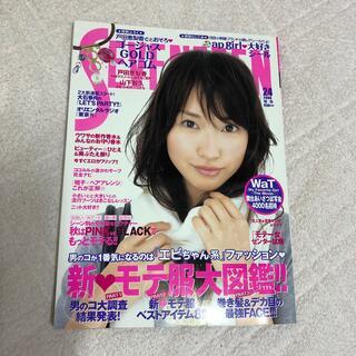 SEVENTEEN - セブンティーン 2006年10月15日号