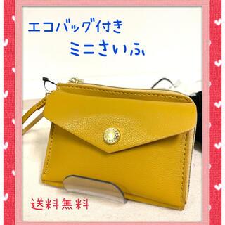 レガートラルゴ(Legato Largo)のエコバッグ付きミニ財布 合皮 ミニさいふ エコバッグ ポケッタブル(財布)