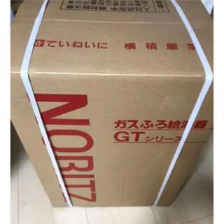 ノーリツ(NORITZ)のNORITZ GT-1634SAWS-TB  給湯器 (その他)
