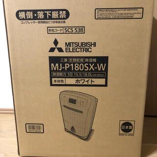 三菱電機 - 〈新品・未使用〉三菱 衣類乾燥除湿機