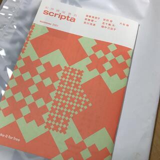 scripta(文芸)