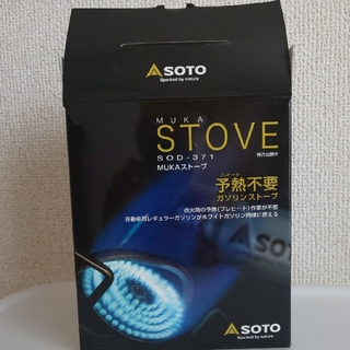 新富士バーナー - SOTO MUKA STOVE SOD-371 パーツ