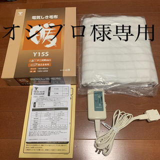 ヤマゼン(山善)のYAMAZEN  電気しき毛布 Y15S(電気毛布)