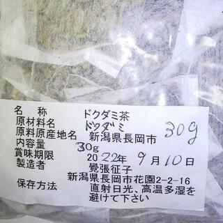 ドクダミ茶(茶)