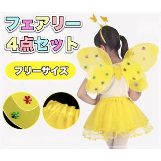 コスプレ 子供 女の子 ちょう 妖精 ハロウィン かわいい おそろい 4点セット(衣装一式)