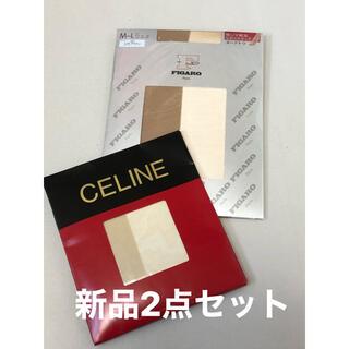 セリーヌ(celine)のレディース ストッキング タイツ 新品 2点セット M〜L(タイツ/ストッキング)