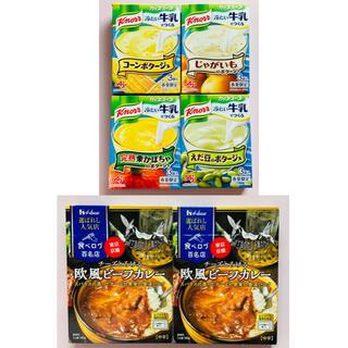 【お得】人気のスープとカレーのセット(レトルト食品)
