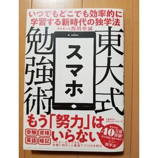 東大式スマホ勉強術(語学/参考書)