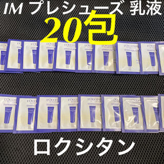 ロクシタン(L'OCCITANE)の新品⭐︎ロクシタン 乳液(乳液/ミルク)