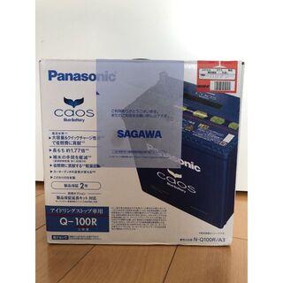 パナソニック(Panasonic)のパナソニック カーバッテリー カオス N-Q100R/A3(メンテナンス用品)