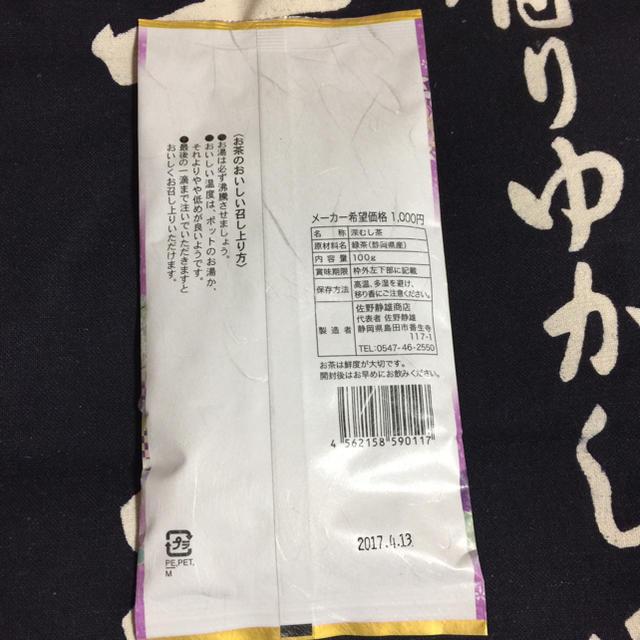 送料込⭐️定価3240円 紫3本 深蒸し茶 深むし茶 煎茶 カテキン  食品/飲料/酒の飲料(茶)の商品写真