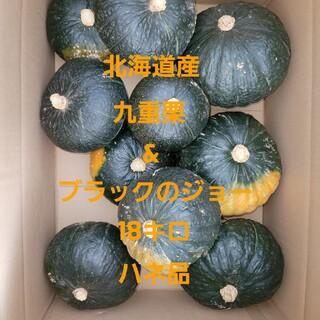 かぼちゃ(2品種食べ比べセット)(野菜)