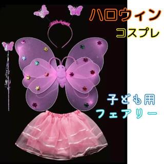 ハロウィン コスプレ 子ども 女の子 妖精 ちょうちょ コスチューム ピンク (衣装一式)