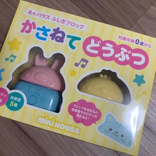 ミキハウス(mikihouse)のMikihouse♡かさねてどうぶつ(知育玩具)