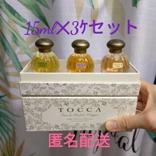 トッカ(TOCCA)のTOCCA 香水 15ml3ケセット ◆匿名配送◆(香水(女性用))