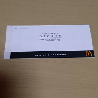 マクドナルド(マクドナルド)のマクドナルド 株主優待券(レストラン/食事券)
