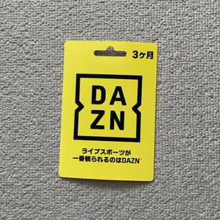 DAZN 3ヵ月視聴カード(その他)