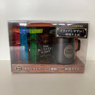 タリーズコーヒー(TULLY'S COFFEE)のタリーズドリップ 一杯用ケトル(収納/キッチン雑貨)
