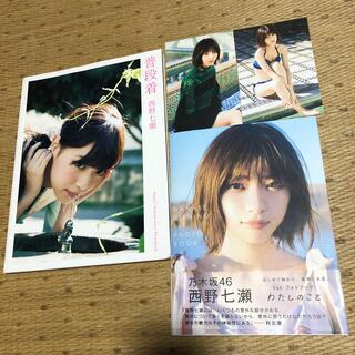 ノギザカフォーティーシックス(乃木坂46)の西野七瀬 写真集 セット(その他)