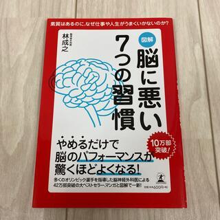 ゲントウシャ(幻冬舎)の図解脳に悪い7つの習慣 素質はあるのに、なぜ仕事や人生がうまくいかないのか(ビジネス/経済)