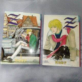 アキタショテン(秋田書店)のZ ツェット 1巻 2巻(少女漫画)