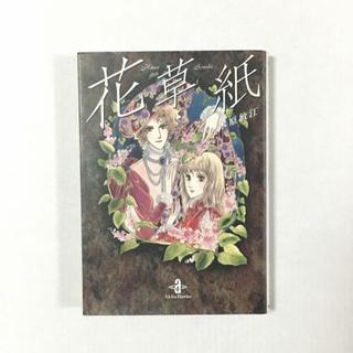アキタショテン(秋田書店)の花草紙(少女漫画)
