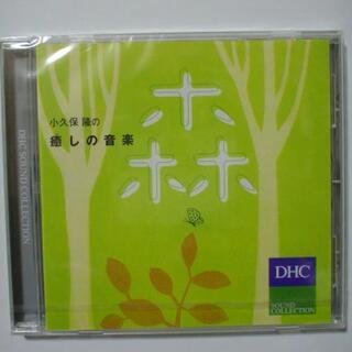 DHC サウンドコレクション 森(ヒーリング/ニューエイジ)