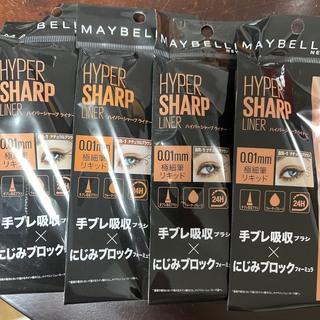 MAYBELLINE - メイベリン ハイパーシャープライナー BR-1ナチュラルブラウン 2本まとめ売り