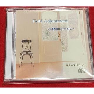 🌈マナーズサウンドField Adjustment空気浄化のためにのCD🌈(ヒーリング/ニューエイジ)