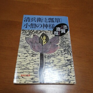 清兵衛と瓢箪/小僧の神様(文学/小説)