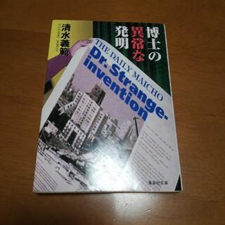 博士の異常な発明(文学/小説)