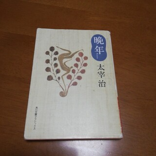 晩年 改版(文学/小説)
