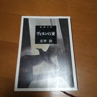 ヴィヨンの妻 改版(文学/小説)