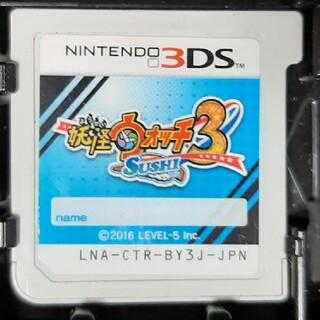 妖怪ウォッチ3 スシ SUSHI(携帯用ゲームソフト)
