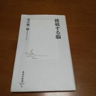 挑戦する脳(文学/小説)