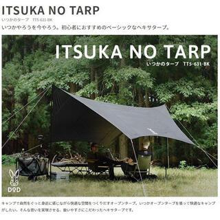 ドッペルギャンガー(DOPPELGANGER)の【takoyaki様専用】DOD いつかのタープ 黒(テント/タープ)