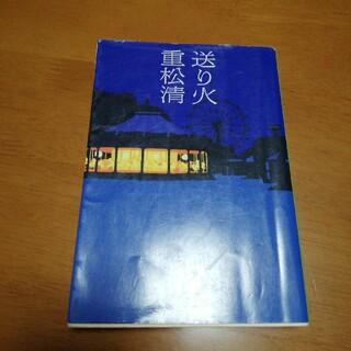 送り火(文学/小説)