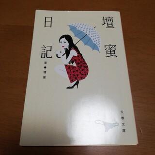 壇蜜日記(その他)