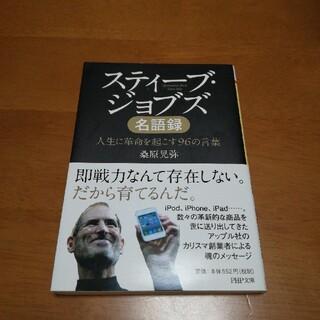 スティ-ブ・ジョブズ名語録 人生に革命を起こす96の言葉(文学/小説)