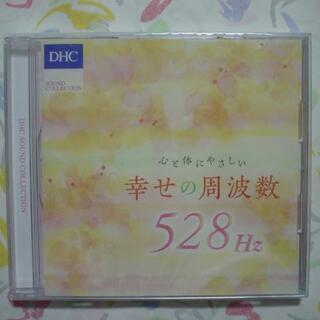 DHC サウンドコレクション 心と体にやさしい 幸せの周波数 528Hz(ヒーリング/ニューエイジ)