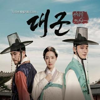 韓国ドラマ OST《不滅の恋人 大君 愛を描く》未開封新品 CD(テレビドラマサントラ)