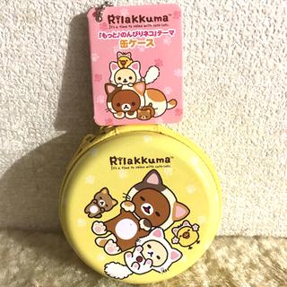サンエックス(サンエックス)の新品 リラックマ 缶ケース(コインケース)