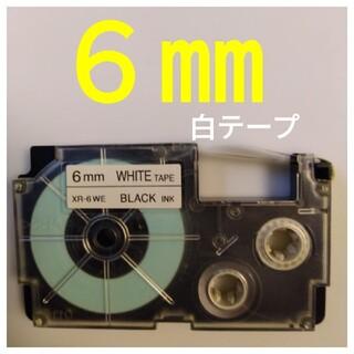 カシオ(CASIO)のスタンダードテープ NAME LAND(ネームランド)6mm 白テープ中古1個(テープ/マスキングテープ)