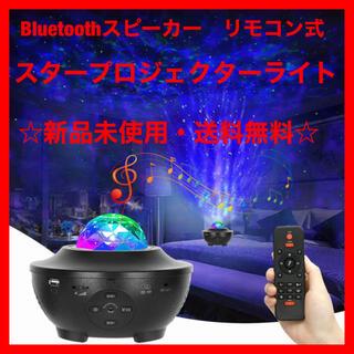Bluetoothスピーカー 癒し リモコン式 スタープロジェクターライト(プロジェクター)