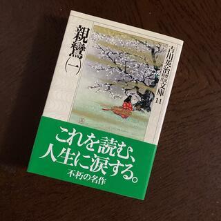 コウダンシャ(講談社)の親鸞 1(人文/社会)