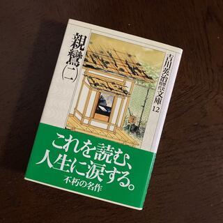 コウダンシャ(講談社)の親鸞 2(人文/社会)