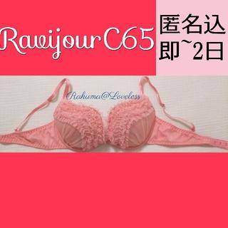 ラヴィジュール(Ravijour)のラヴィジュール C65 ブラジャー ピンク(ブラ)