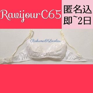 ラヴィジュール(Ravijour)のラヴィジュール C65 ブラジャー ホワイト(ブラ)