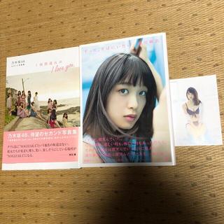 ノギザカフォーティーシックス(乃木坂46)の乃木坂 写真集 セット(アート/エンタメ)