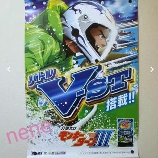 ヤマサ(YAMASA)の(6045) 新品 ポスター 非売品モンキーターン(パチンコ/パチスロ)